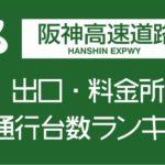 【動画 #75】「阪神高速道路 出口別・通行台数ランキング」を公開しました