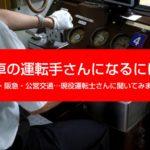 【憧れの】電車の運転手さんになるには?JR・阪急・公営交通…それぞれの現役運転士さんに聞いてみました
