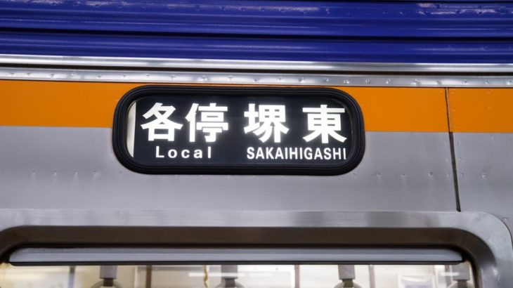 【終電堂】深夜に走る大阪の珍しい電車・行先写真集