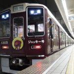 【阪急】新型車両40両を2021年3月までに投入予定…残りの新造は3本?