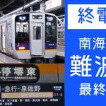 【動画#74】[終電堂] 南海難波駅の最終電車を見てきた!-急行-や住ノ江・堺東行きなど!を公開しました