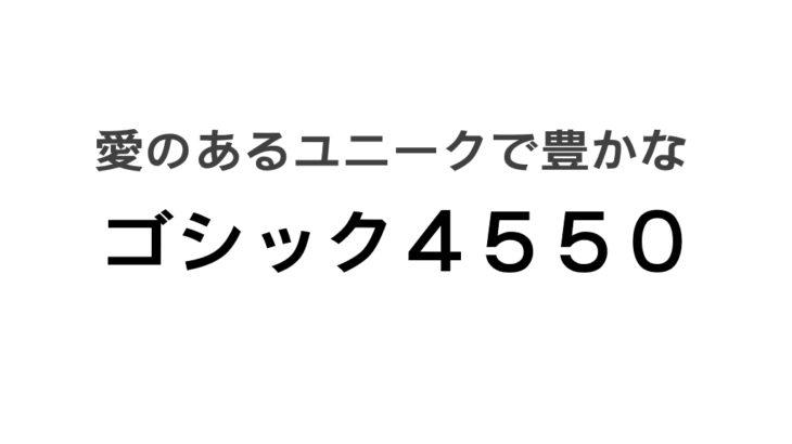 【もじ鉄必見】ゴシック4550のレタリング本が40年ぶりに帰ってくるぞー!!