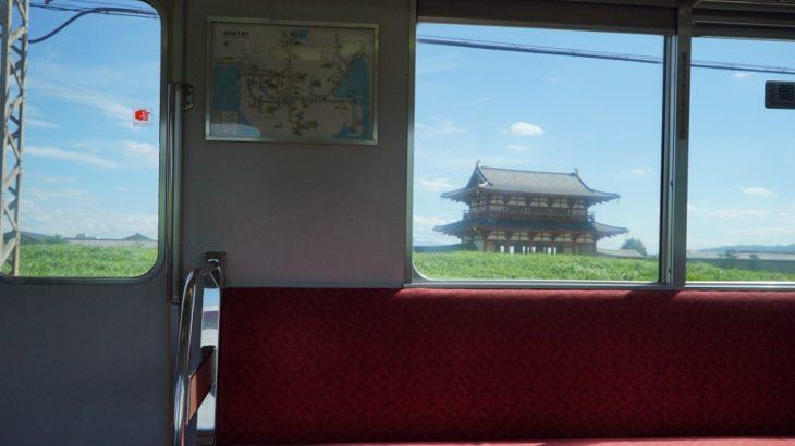 【コラム】近鉄電車に乗ってたら1300年前の奈良時代に来てしまった話