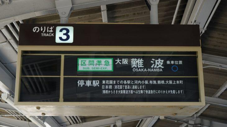 【近鉄】パタパタ・ソラリー発車標の記録