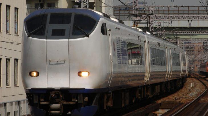 【JR西日本】空港特急「はるか」、昼間運転を9月から取りやめへ