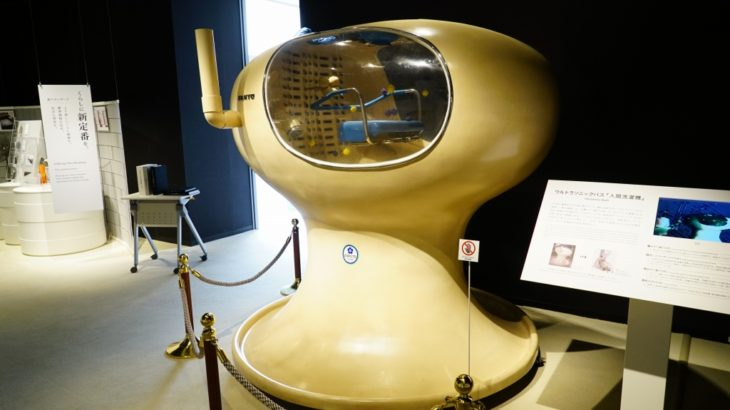 【EXPO70を辿る】パナソニックミュージアムで「人間洗濯機」を見てきました