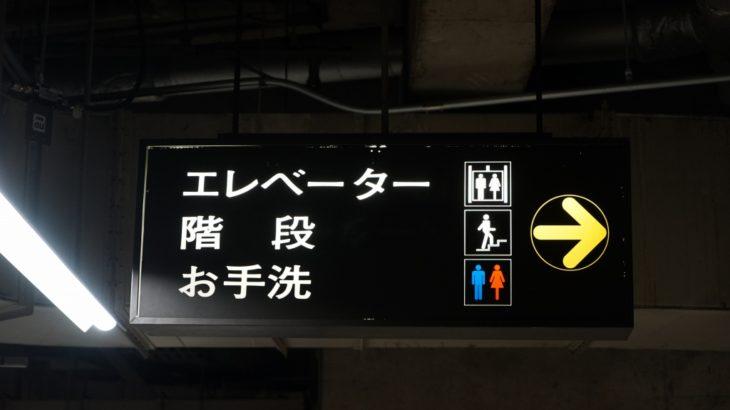 【メモ】古いサインが残る大阪駅前第3ビル