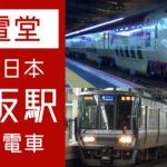【動画#81】[終電堂] JR大阪駅の最終電車を見てきた!サンライズエクスプレスなど…を公開しました