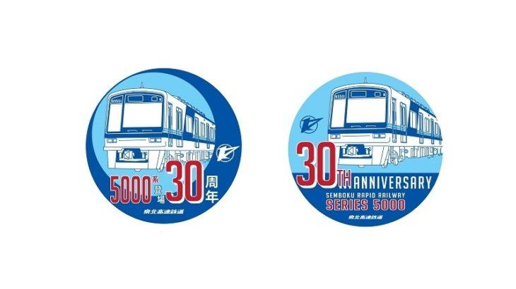 【泉北高速鉄道】5000系登場30周年!記念ヘッドマークを取付