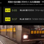 【動画#102】Youtubeで最新動画公開!「何故か名古屋に行きたくなる音を集めました 」です!