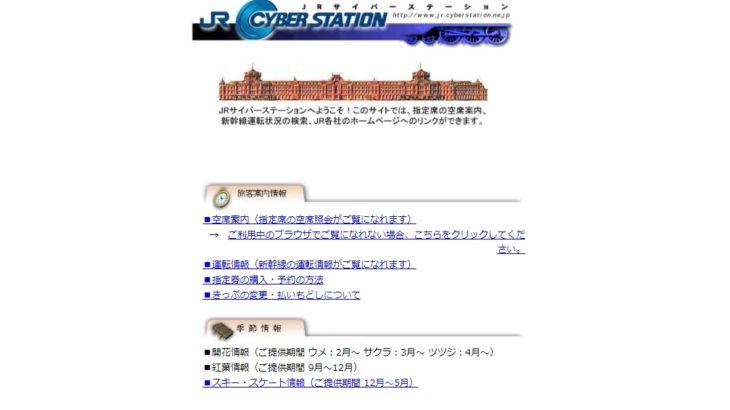 【!?】Webの生きる化石、JRサイバーステーションのサイトが23年ぶりにリニューアル!スマホにも対応