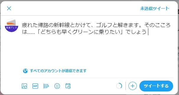 【Twitter】1タップでコピペ出来る文を簡単に作る方法