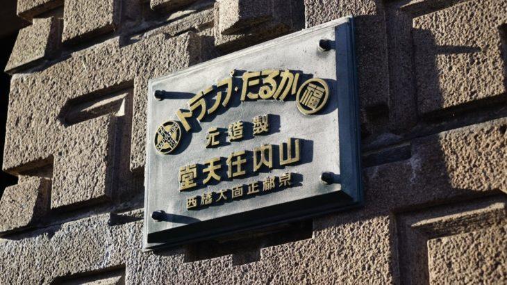 【記録写真】任天堂の創業地「山内任天堂」を見てきました