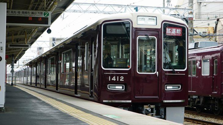 【阪急】1300系1312F、新製試運転