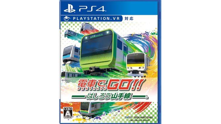 【速報】最新版「電車でGO!! はしろう山手線」、ついにPS4・Switchに登場へ
