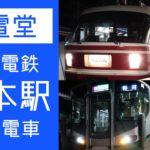【動画#93】[終電堂]「南海高野線 橋本駅の最終電車を見てきた! 」を公開しました!