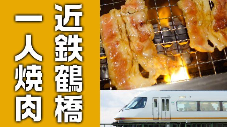 【動画#94】Youtubeで最新動画公開!「鶴橋の駅ナカにある一人焼肉店『焼肉ライク』が神」です!