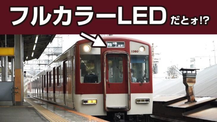 【動画#99】Youtubeで最新動画公開!今回は「近鉄一般通勤車初のフルカラーLED表示機搭載編成(VC60)が登場!」です