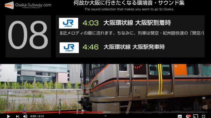 【動画#95】Youtubeで最新動画公開!「何故か大阪に行きたくなる音を集めました 」です!