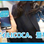 【速報】モバイルICOCA、遂に登場!!!2023年春よりサービス開始