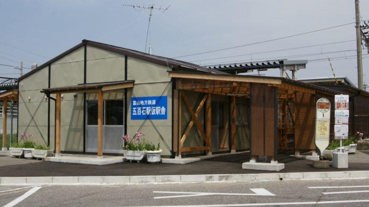 【富山地方鉄道】五百石駅仮駅舎時代の写真