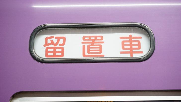 【コラム】嵐電にある、珍しい「留置車」方向幕