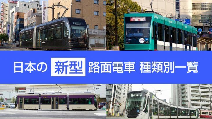 【まとめ】いまどきの新型路面電車 種類別一覧