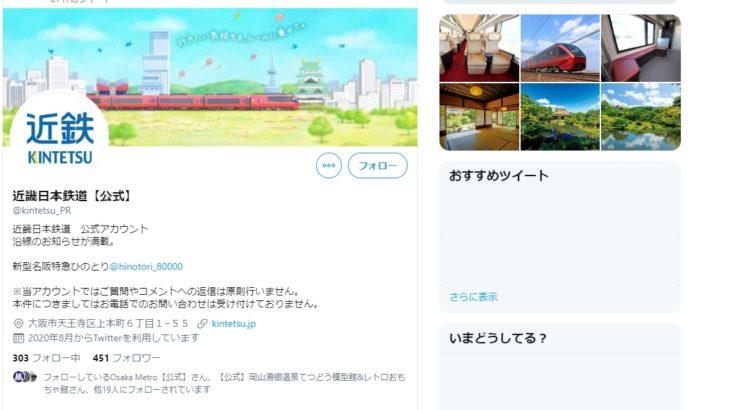【悪質】「近鉄公式」を騙るTwitterアカウントは全てなりすましの偽物