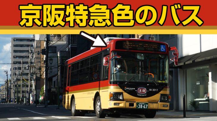 【動画#101】Youtubeで最新動画公開!今回は「七条から京都駅を走るエレガントなバスに乗ってきた!」です!