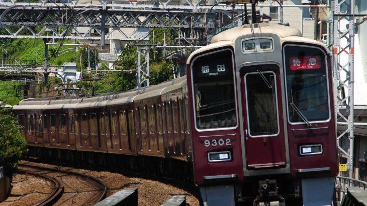 【阪急】終夜運転をとりやめへ…「長岡天神行き」など終電延長で対応