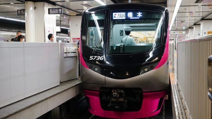 【京王】終電繰上げダイヤ改正を実施…2021年春より、15~30分程度