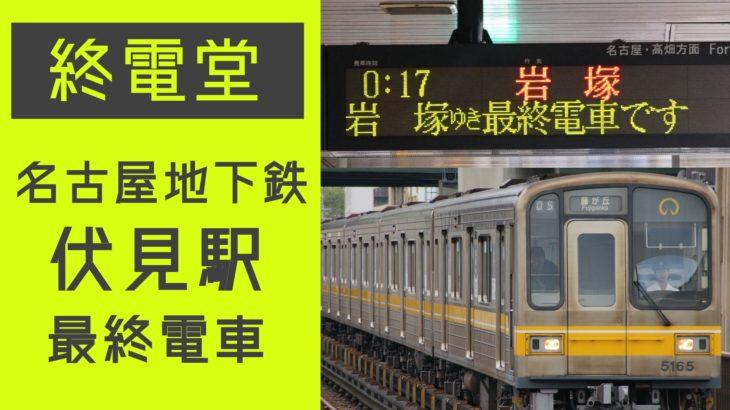 【動画#107】Youtubeで最新動画公開!今回は「名古屋市営地下鉄 伏見駅の最終電車を見てきた!」です!