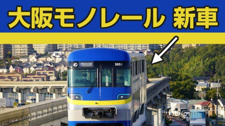 【動画#110】Youtubeで新動画公開!「大阪モノレールの新車に乗ってきた」です!