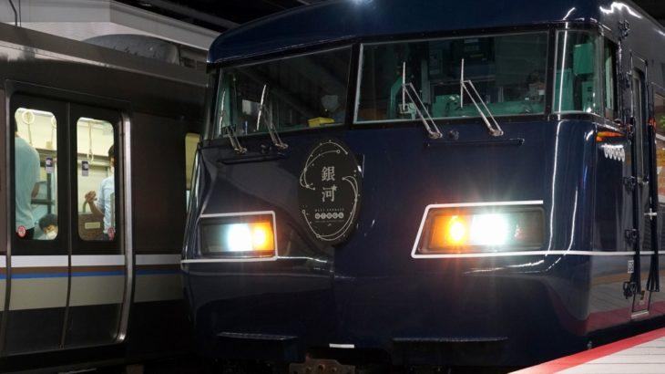 【速報】「WEST EXPRESS 銀河」、新宮夜行として2021年に運転!