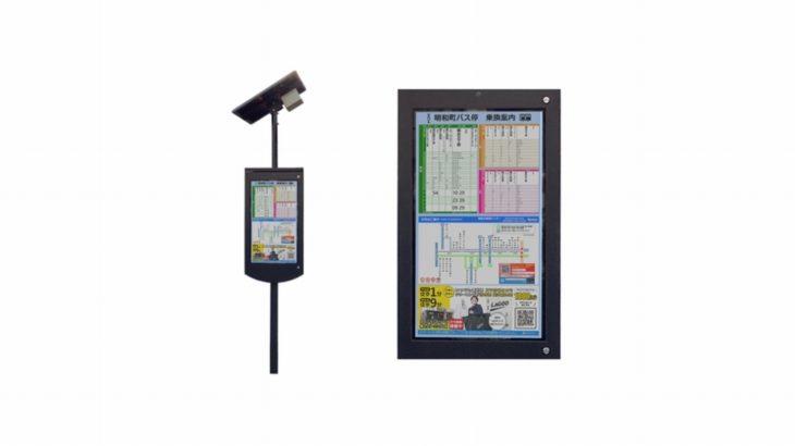 【バス停のつけどころがシャープ】IGZOを用いた「スマートバス停」を製品化