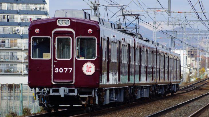 阪急のヘッドライトは何故同じ位置なのか?