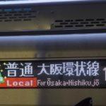 【大阪環状線】323系LS09編成、今年もクリスマスツリーを表示