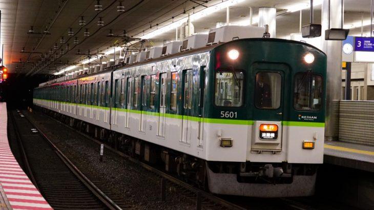 【京阪】5000系5扉車運用を終了へ