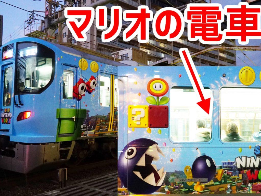 【Youtube#118】「大阪環状線にマリオの電車が登場!?ラッピング車両がデビュー!!」を公開しました!