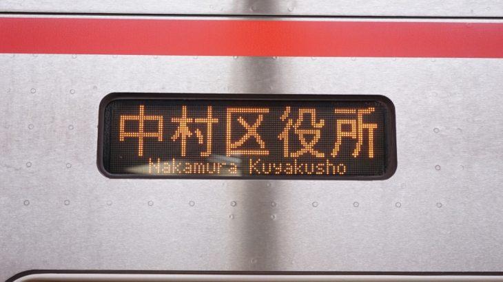 【名古屋市】「中村区役所行き」が消滅へ。2022年度から4つの駅名変更