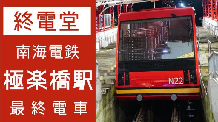 【Youtube#117】「【終電堂】高野山・極楽橋駅の最終電車を見てきた!」を公開しました!