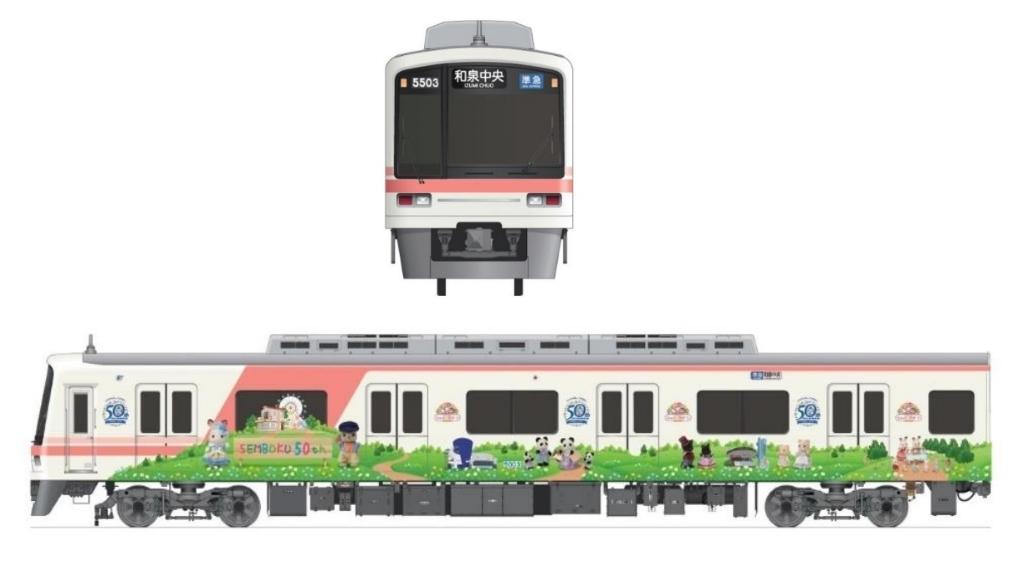 【泉北高速】「シルバニアファミリー」の電車が登場!50周年事業で