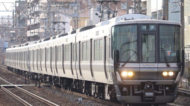 【速報】223系、初の京都転属で新快速を卒業?