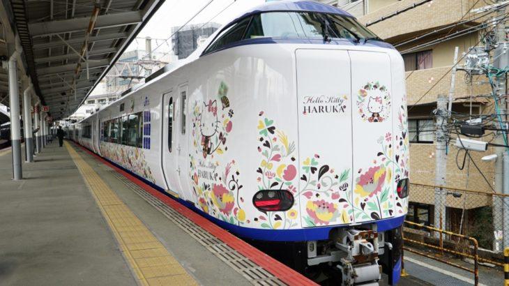 271系はるか、野洲・日根野車両基地へ入線ツアーを実施