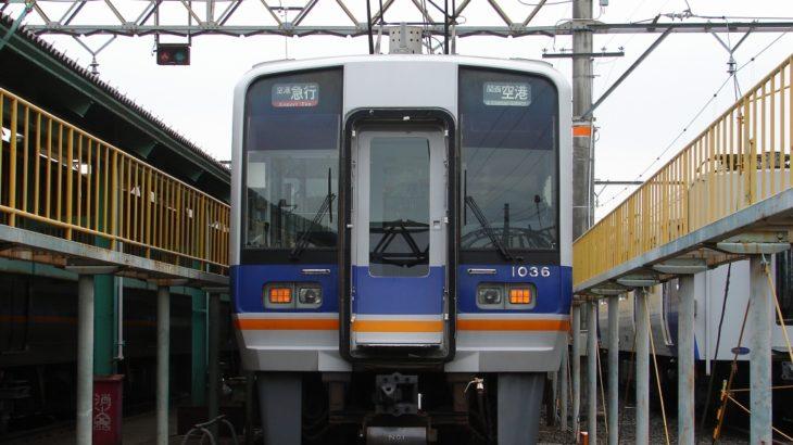 【南海】ネットオークションを開催!鉄道用品100点を出品へ