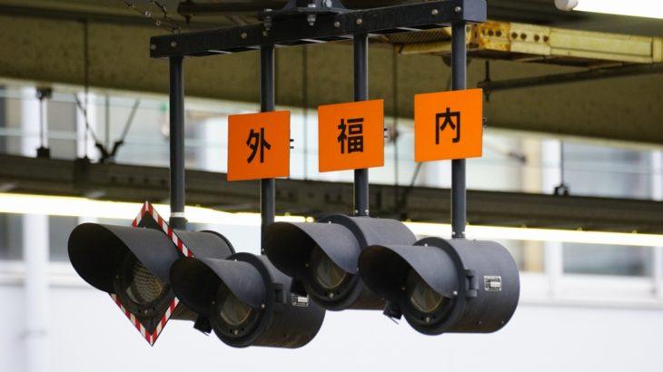 【素材】節分に使えそうな尼崎駅の「外・福・内」の画像