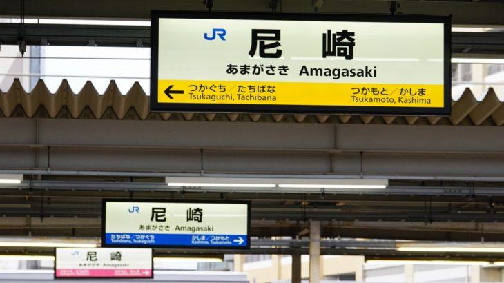 【素材】尼崎駅の3色駅名看板