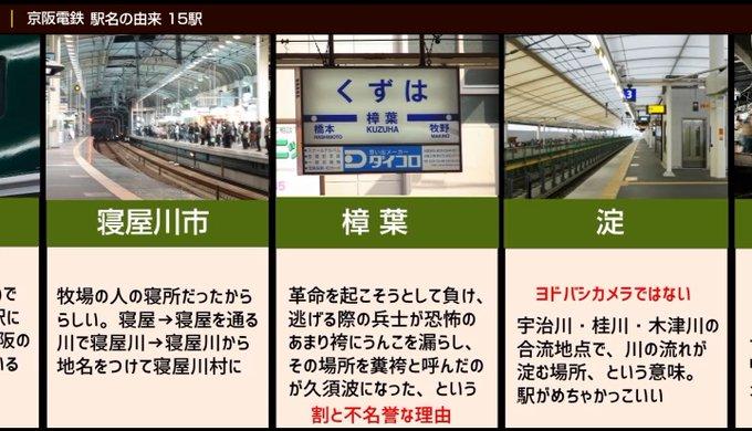 【Youtube#127】「京阪・南海の駅名由来15選(ランキング)」を公開しました!