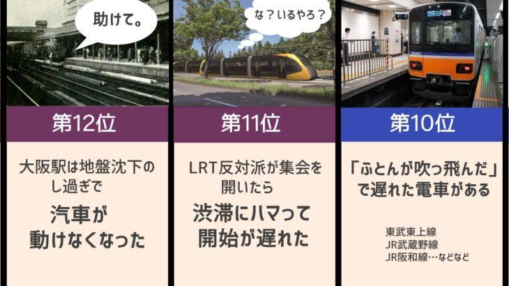 【Youtube#124】「鉄道にまつわる伝説15選(ランキング)」を公開しました!
