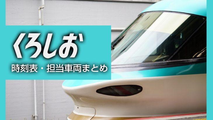 特急『くろしお』の時刻表・運用車両まとめ | 2021年3月改正版